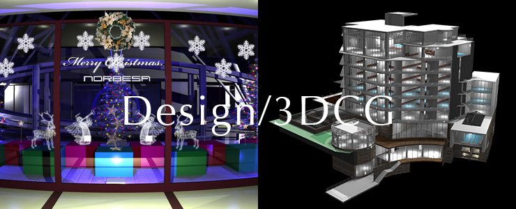 デザイン・3DCG