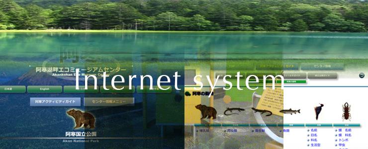 ウェブ制作・インターネットシステム開発