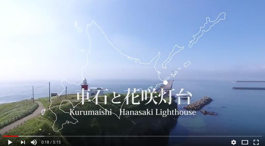 kurumaishi